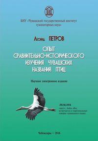 Опыт сравнительно-исторического изучения чувашских названий птиц [Электронный ресурс]