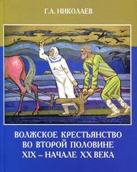 Волжское крестьянство во второй половине XIX — начале XX века: этюды по истории и этнологии