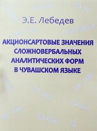 Акционсартовые значения сложновербальных аналитических форм в чувашском языке