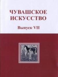 Чувашское искусство: вопросы теории и истории: сборник статей. Вып. 7